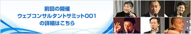 ウェブコンサルタントサミット001