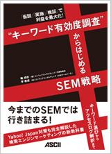 """""""キーワード有効度調査""""からはじめるSEM戦略"""