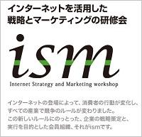 ism(イズム)|インターネットを活用した戦略とマーケティングの研修会